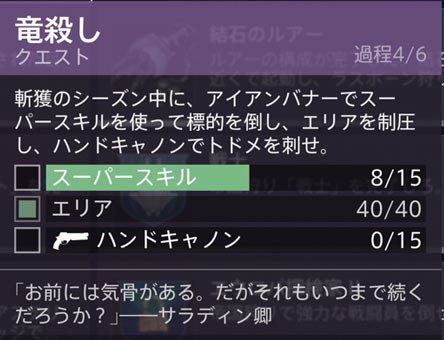 destiny2-2020-s12-iron1-4