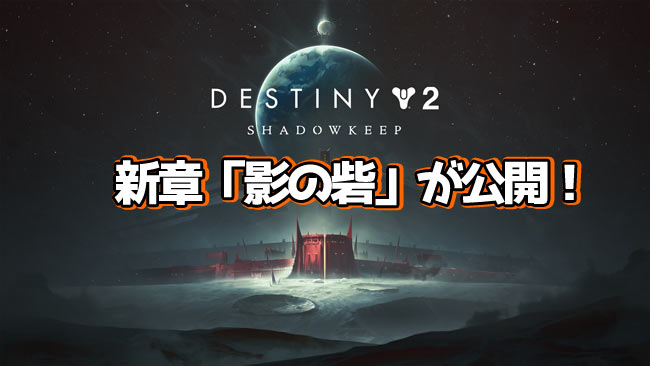 DESTINY2shadow23