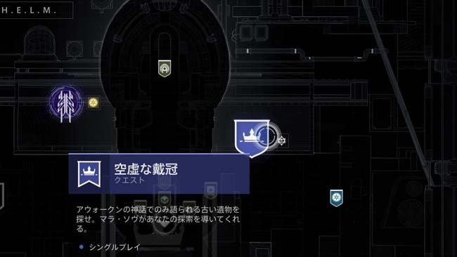 destiny2-s15-quest4-3