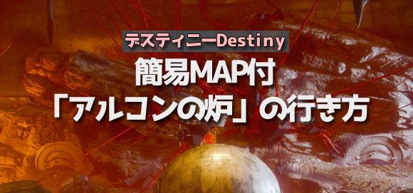 Destiny20160921qkey