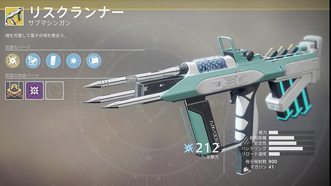 destiny2exotic_102_riskrunn
