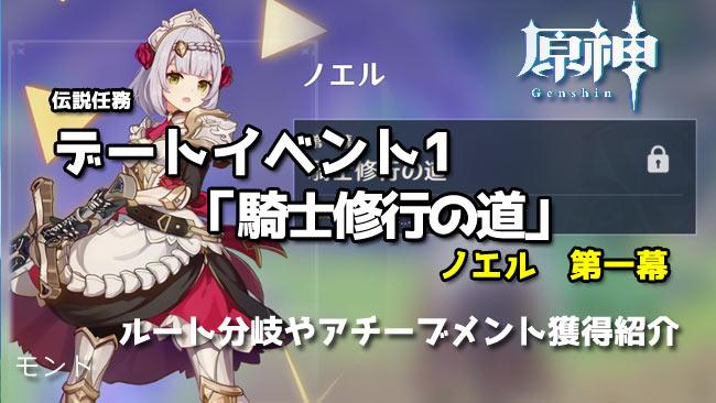 genshin-date1-quest2-4