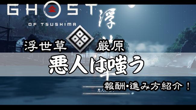 ghostof-tsushima-kusa-52