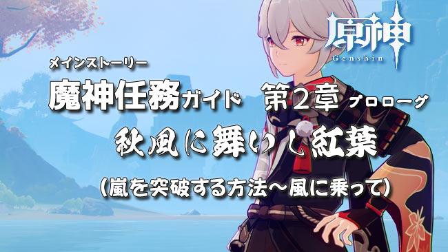 genshin-story8-1-08