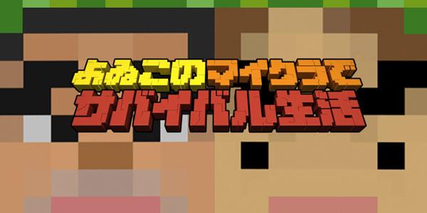 yoiko_minecraft