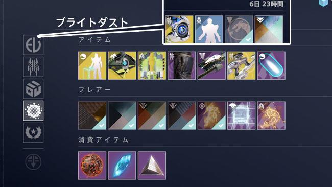 destiny2-week-0609-1