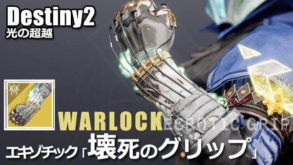 destiny2-beyond-exotic-war2