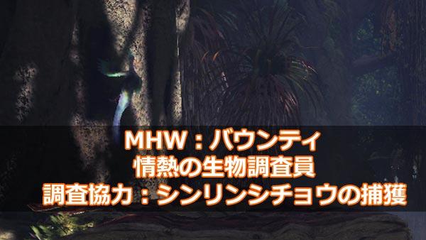 mhw_bounty1_0