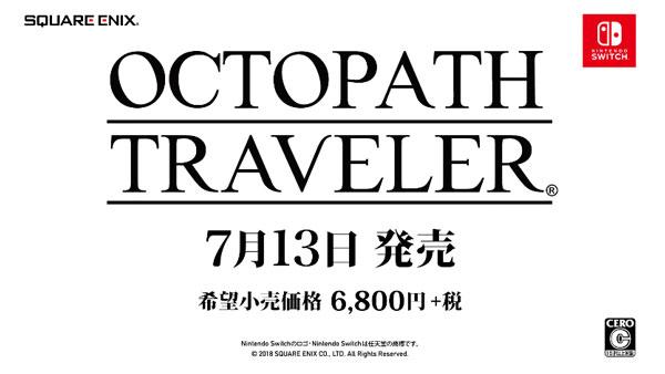 octopathtraveler5_2