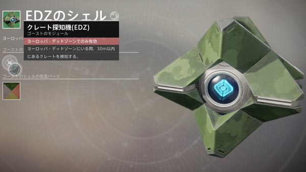 Destiny2_02_1
