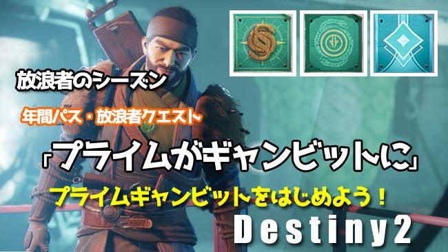 destiny2drifter05