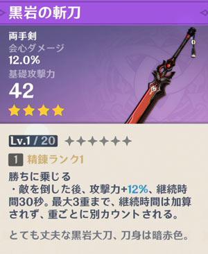 gensin-shop-1101-kuro-twoha