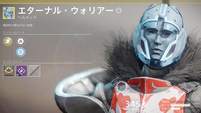 destiny2dlc2t_eternalwar