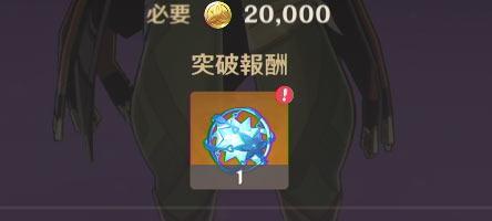 gensin-chrlv-bonus3