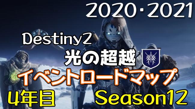 destiny2-season12-roadmap-9