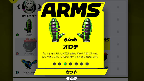 nsw_arms_armpic
