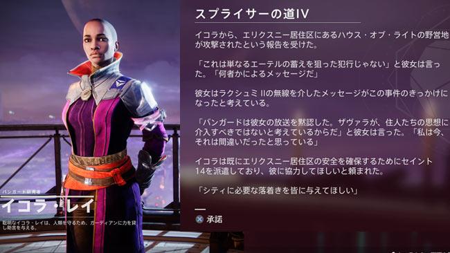 destiny2-xur-2021-0602-6