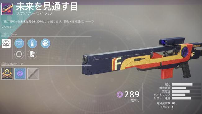 Destiny2rallyfwc04sp_future