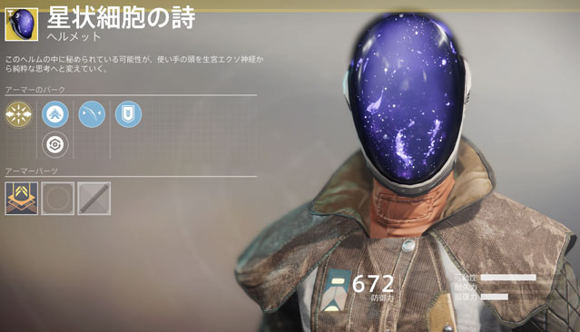 Destiny2_warrock_astrocytev