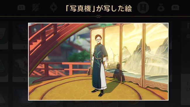 genshin-v12-quest7-photo2