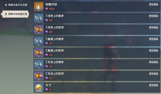 genshin-v20-event1-4