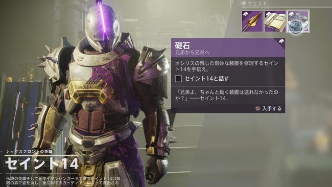 destiny2-season9-quest7-0