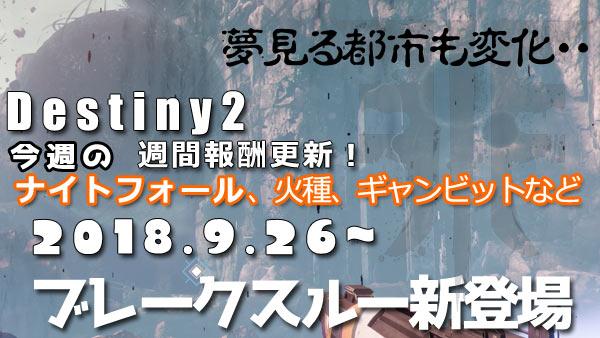 destiny2_0926