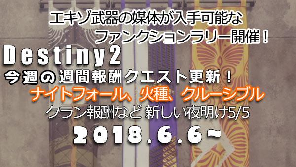 destiny2_20180606