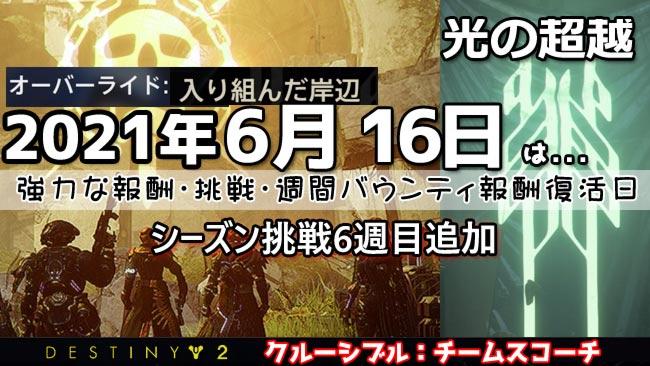destiny2-week-0616-0