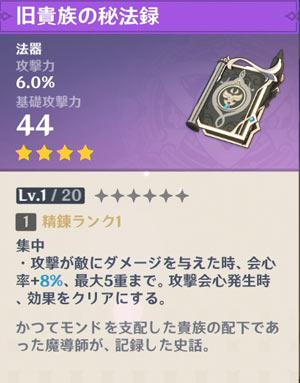 gensin-weapon-kizoku-3