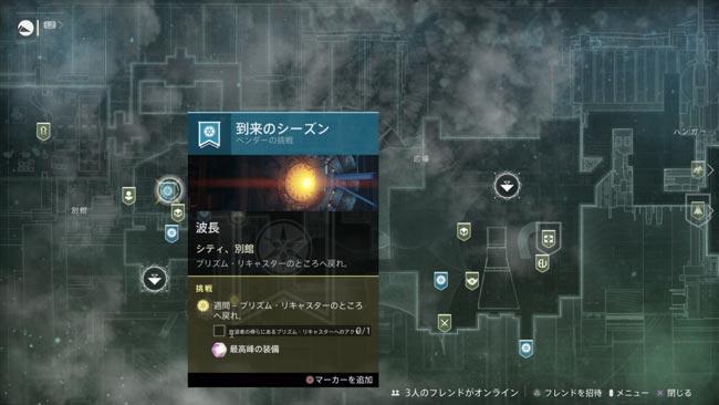 destiny2-s11-0610-quest3-3