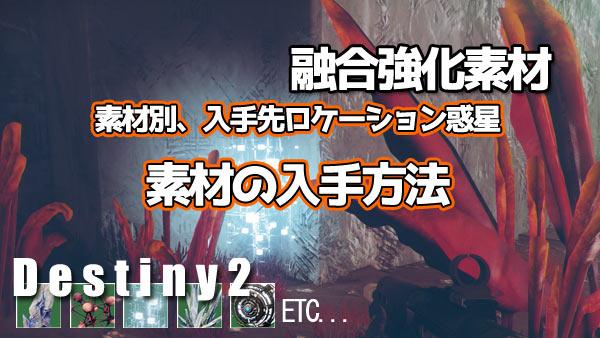 destiny2sozai_08