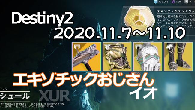 XUR2020-1107-1