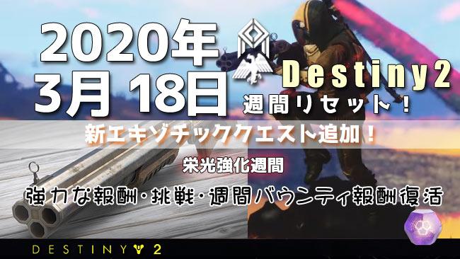 destiny2-2020-0318