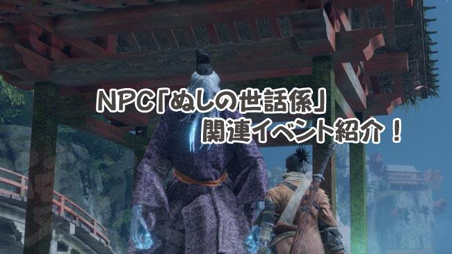 sekiro_npc14