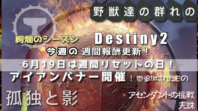 destiny2_20190619a