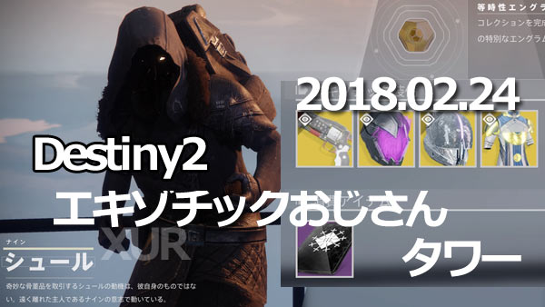 XUR20180224tower