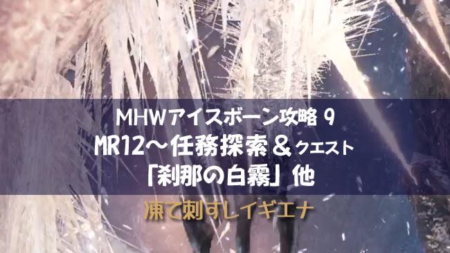 mhwib-quest9-shriekinglegia