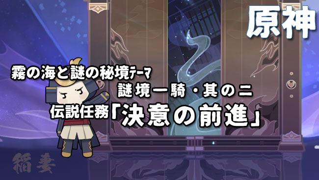 genshin-v22-event2-quest2