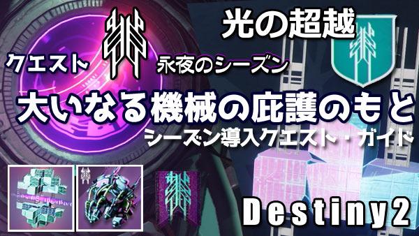 destiny2-season14-quest2-0
