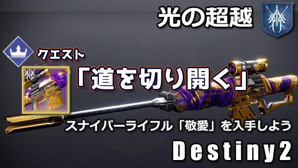 destiny2-season12-quest2-AD