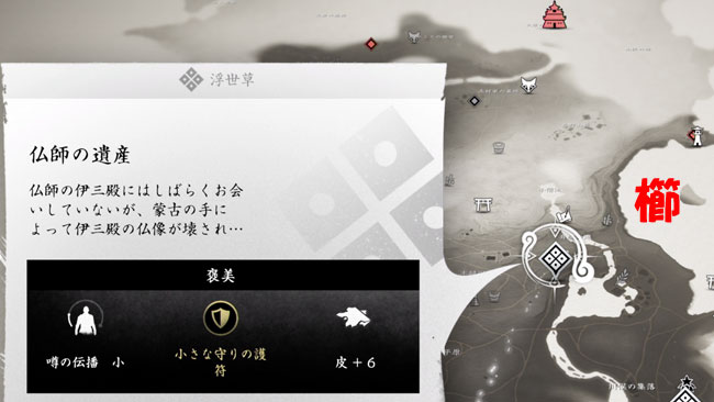 ghostof-tsushima-kusa-45-1