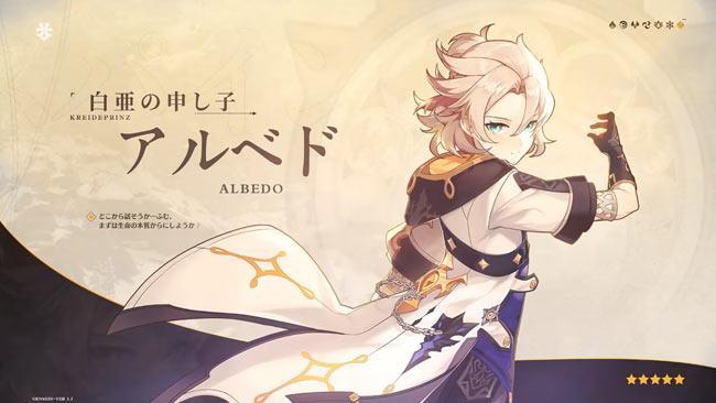 gensin-12-chr-albedo1