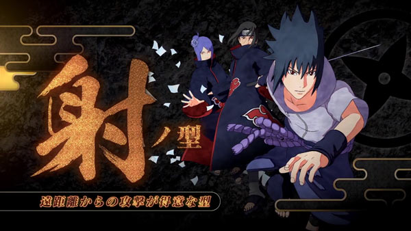 ps4narutoto_striker4