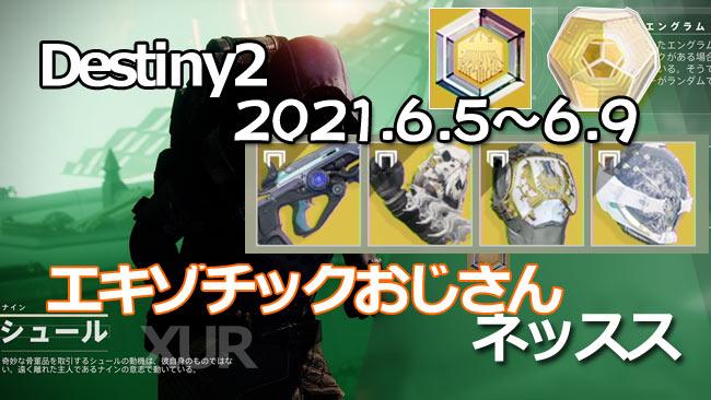 destiny2-xur-2021-0605