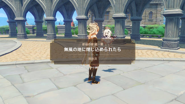 genshin-legend-quest10-2