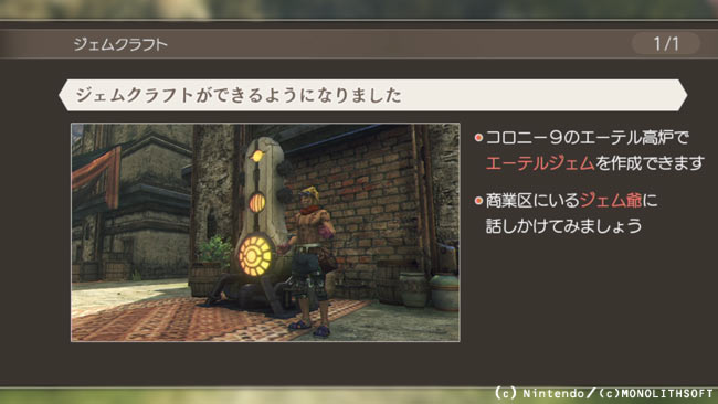 XENO-DE-story3-craftjem3