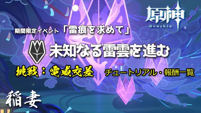genshin-v20-evt-thunder3