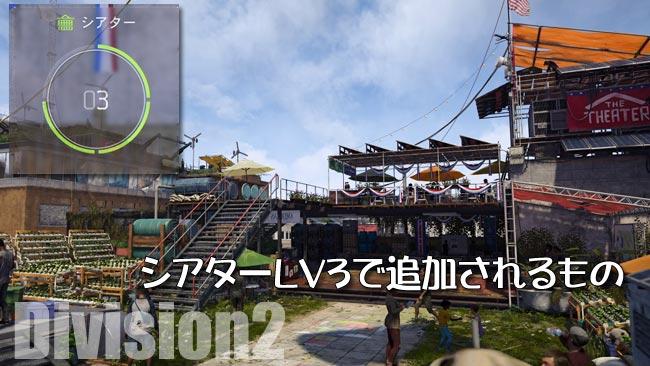 Division2_mission10