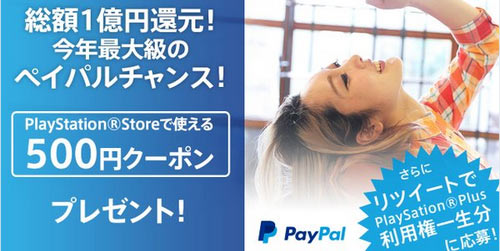 paypalcampaign